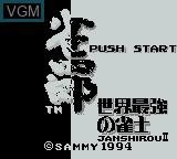 Title screen of the game Janshirou 2 on Nintendo Game Boy