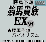 Title screen of the game Kachiu Mayoso Keiba Kizoku Ex '94 on Nintendo Game Boy