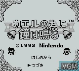 Title screen of the game Kaeruno Tameni on Nintendo Game Boy