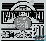 Title screen of the game Kanyoku Kotowaza 210 on Nintendo Game Boy