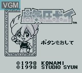 Title screen of the game Kokiatsu Boy on Nintendo Game Boy