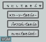Menu screen of the game Pachi-Slot Kids 3 on Nintendo Game Boy