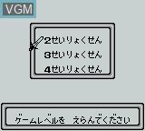 Menu screen of the game Pocket Battle on Nintendo Game Boy