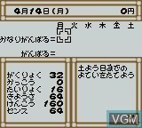 Menu screen of the game Pocket Love on Nintendo Game Boy