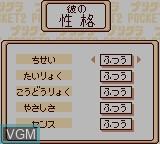 Menu screen of the game Purikura Pocket 2 - Kareshi Kaizou Daisakusen on Nintendo Game Boy