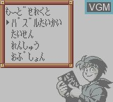 Menu screen of the game Puzzle Nintama Rantarou on Nintendo Game Boy