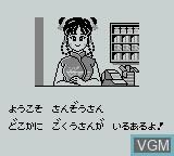 Menu screen of the game Pachinko Saiyuuki on Nintendo Game Boy