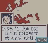 Menu screen of the game Dai-2-Ji Super Robot Taisen G on Nintendo Game Boy