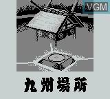 Menu screen of the game Ah Harimanada on Nintendo Game Boy