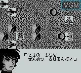 Menu screen of the game Uchuu Senkan Yamato on Nintendo Game Boy