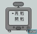 Menu screen of the game Gameboy Wars on Nintendo Game Boy