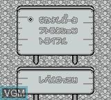 Menu screen of the game Welcome Nakayoshi Park on Nintendo Game Boy