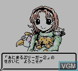 Menu screen of the game Animal Breeder 2 on Nintendo Game Boy