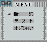 Menu screen of the game Eitango Center 1500 on Nintendo Game Boy