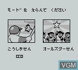 Menu screen of the game Famista 2 on Nintendo Game Boy