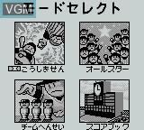 Menu screen of the game Famista 3 on Nintendo Game Boy