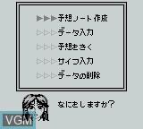 Menu screen of the game G1 King - 3 Biki no Yosouya on Nintendo Game Boy