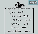 Menu screen of the game Janshirou on Nintendo Game Boy