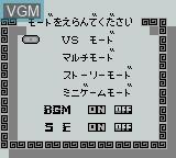 Menu screen of the game Janshirou 2 on Nintendo Game Boy