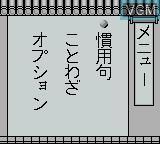 Menu screen of the game Kanyoku Kotowaza 210 on Nintendo Game Boy