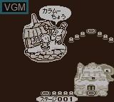 Menu screen of the game Karamucho Ziken on Nintendo Game Boy