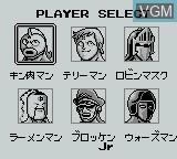 Menu screen of the game Kinnikuman DM on Nintendo Game Boy