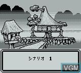 Menu screen of the game Kitarou on Nintendo Game Boy