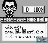 Nada Asatarou no Powerful Mahjong - Tsugi no Itte 100 Dai