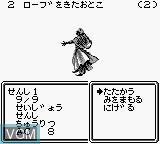 Wizardry Gaiden 2 - Curse of the Ancient Emperor