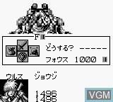 Zerd no Densetsu 2 - Xerd!! Gishin no Ryouiki