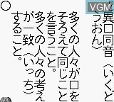 Goukaku Boy Series - Gakken - Yojijukugo 288
