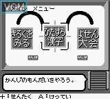Goukaku Boy Series - Shikakui Atama wo Marukusuru - Kanji no Tatsujin