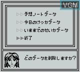 In-game screen of the game G1 King - 3 Biki no Yosouya on Nintendo Game Boy