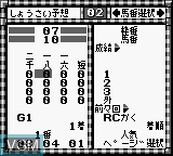 In-game screen of the game Keitai Keiba 8 Special on Nintendo Game Boy