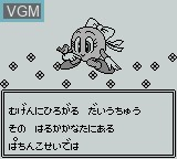 In-game screen of the game Pachio Kun - Game Gallery on Nintendo Game Boy