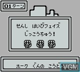 In-game screen of the game Pocket Battle on Nintendo Game Boy