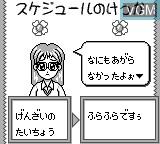 In-game screen of the game Purikura Pocket 3 - Talent Debut Daisakusen on Nintendo Game Boy