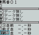 In-game screen of the game Kachiu Mayoso Keiba Kizoku Ex '94 on Nintendo Game Boy