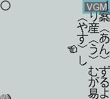 In-game screen of the game Kanyoku Kotowaza 210 on Nintendo Game Boy