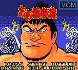 Title screen of the game Aah! Harimanada on Sega Game Gear