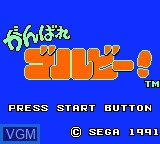 Title screen of the game Ganbare Gorby! on Sega Game Gear