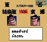 Menu screen of the game Aah! Harimanada on Sega Game Gear