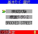 Menu screen of the game Car Licence on Sega Game Gear