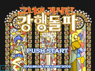 Title screen of the game Her Knights - All For The Princess on GamePark Holdings Game Park 32