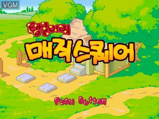 Title screen of the game Tanggle's Magic Square on GamePark Holdings Game Park 32