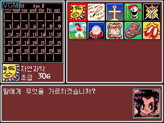 In-game screen of the game Princess Maker 2 on GamePark Holdings Game Park 32