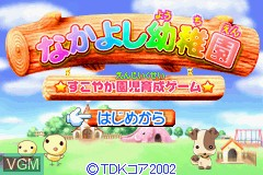 Title screen of the game Nakayoshi Youchien - Sukoyaka Enji Ikusei Game on Nintendo GameBoy Advance