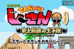 Title screen of the game Zettaizetsumei Dangerous Jiisan - Shijou Saikyou no Dogeza on Nintendo GameBoy Advance