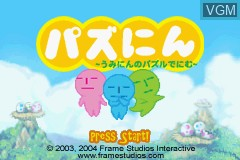 Title screen of the game Pazuninn - Umininn no Puzzle de Nimu on Nintendo GameBoy Advance