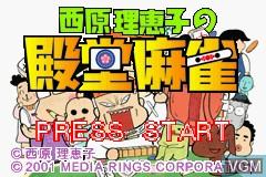 Title screen of the game Saibara Rieko no Dendou Mahjong on Nintendo GameBoy Advance